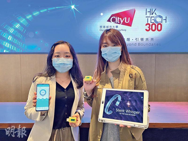 城大畢業生顏煒彤(左)與團隊於2019年成立「里索科技」,目前正開發具聲紋辨別功能的智能手環,協助聽障者。右為團隊成員謝文蔚。(林穎茵攝)