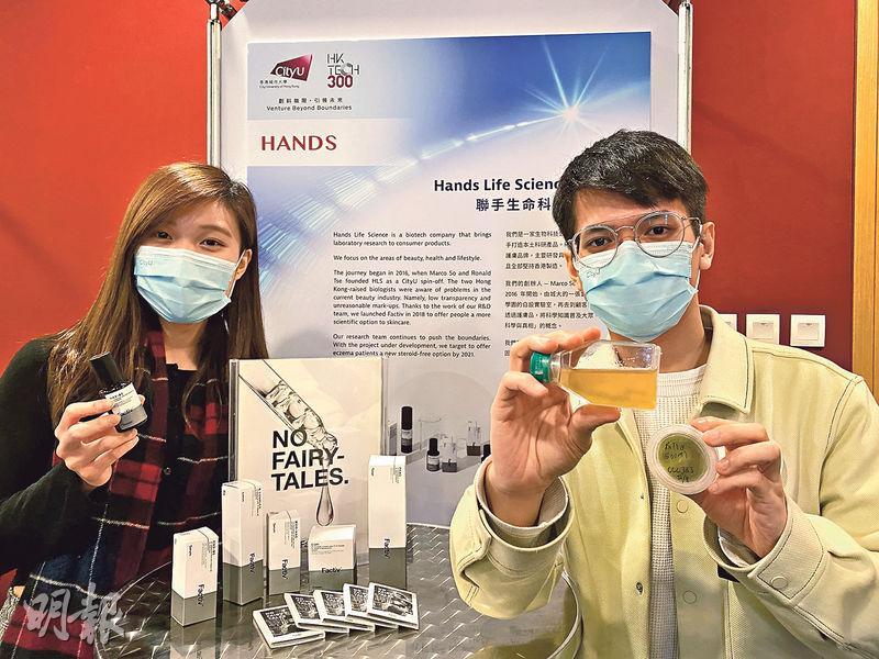 城大初創公司「聯手生命科技」創辦人之一蘇樂文(右)冀為輕度至中度濕疹患者提供不含類固醇的護膚品。左為該公司市場總監謝敏鈴。(林穎茵攝)