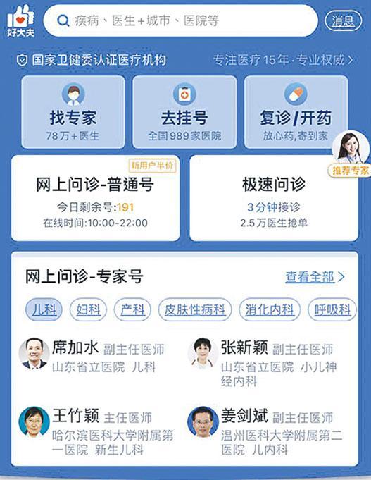 內地居民只要下載手機應用程式就可以選擇醫生進行圖文、語音或視像問診,圖為好大夫App頁面有醫生選擇。(資料圖片)
