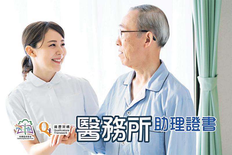 醫務所助理課程可申請政府學費資助