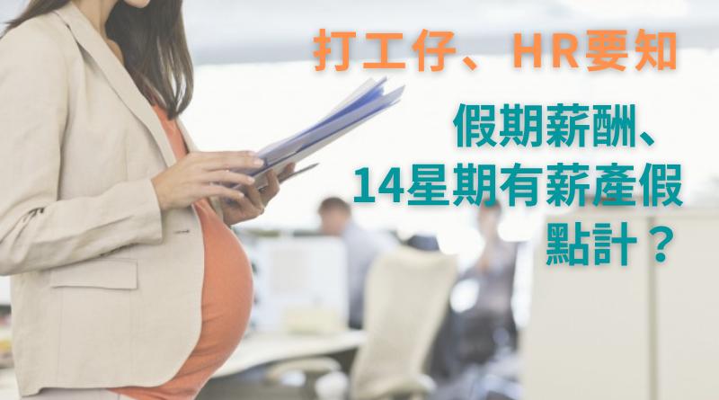 Kiki Ho @打工仔錦囊:打工仔、HR要知 假期薪酬、14星期有薪產假點計?