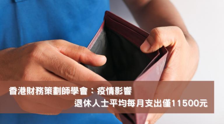 香港財務策劃師學會:疫情影響 退休人士平均每月支出僅11500元