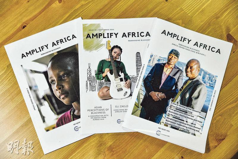 自家刊物——Amplify Africa月刊,內容關於非洲人與香港、內地的連結,介紹有關非洲的文化、歷史等,是Africa Center Hong Kong的自家刊物,每期售價$60。(馮凱鍵攝)