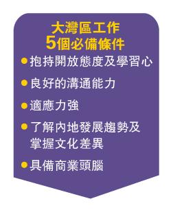 大灣區工作 5個必備條件