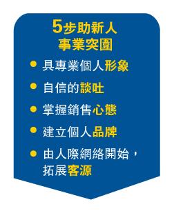 5步助新人 事業突圍