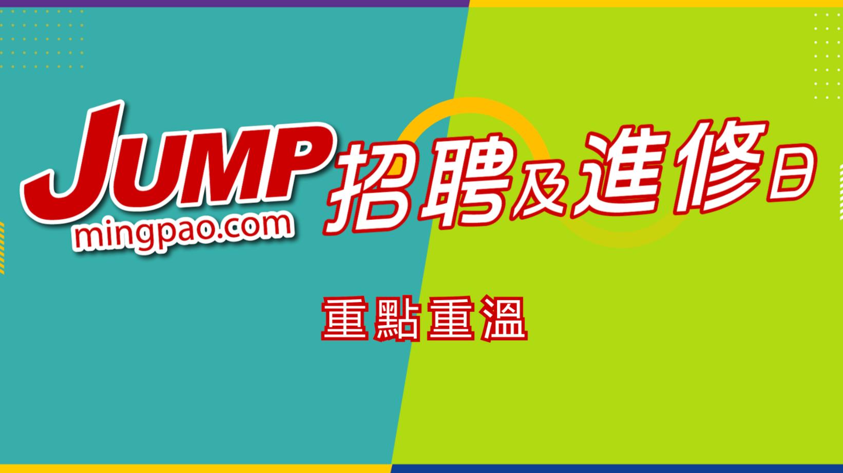 JUMP 招聘及進修日 2021 重點重溫