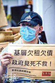 在今年2月的社協記者會上,37歲的阿奇表示「憤怒兼失望」,他失業一年,不符合資格申請失業貸款,批評政府限制太多,慨嘆日後或要「瞓街」。(資料圖片)