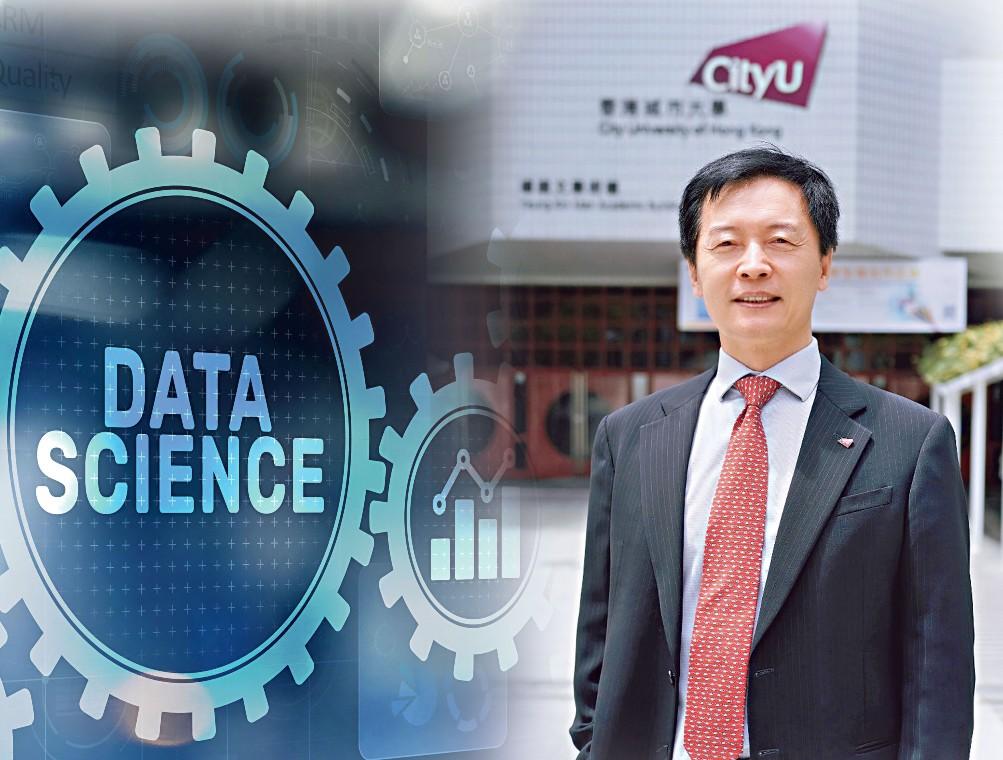 城大致力培育數據科學複合型人才 以數據助各業解難 迎大數據時代挑戰