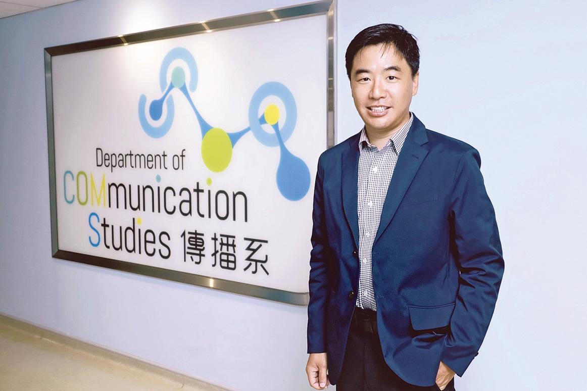 香港浸會 大學傳理學院傳播系副教授、組織傳播專修課程主任馮繼峯博士