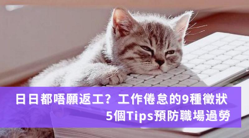 日日都唔願返工?工作倦怠的9種徵狀 5個Tips預防職場過勞