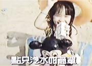 「點只汽水咁簡單」——維他奶的標語「點只汽水咁簡單」流傳甚廣,當時紀文鳳寫的原句為「唔只汽水咁簡單」,得黃霑提點改為後來版本。(影片截圖)