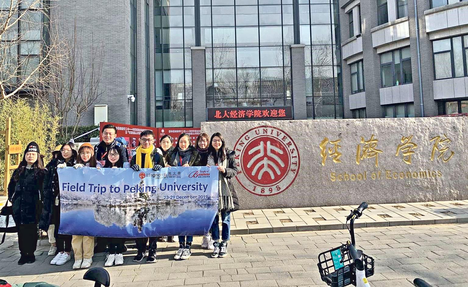同學前往北京大學考察交流。