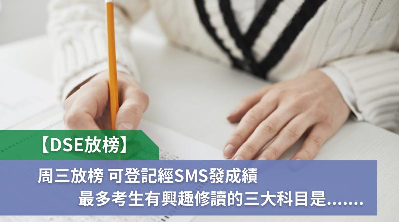 【DSE放榜】周三放榜 可登記經SMS發成績 最多考生有興趣修讀的三大科目是.......