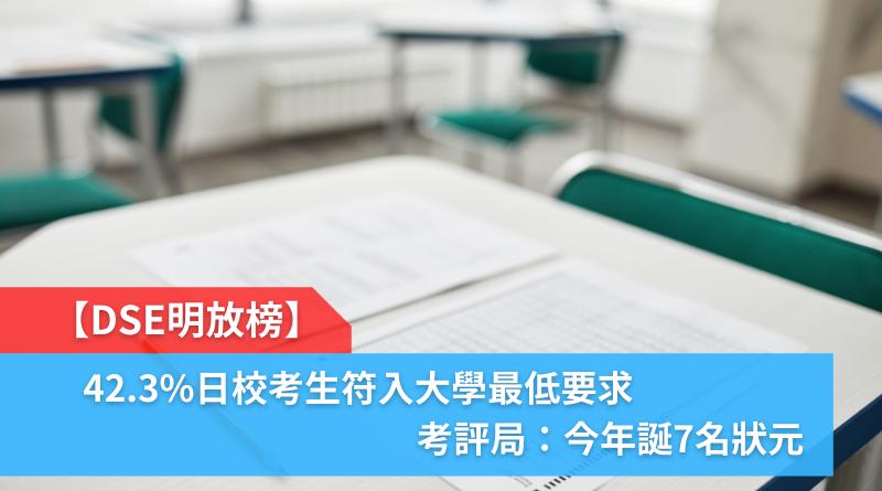 DSE放榜|42.3%日校考生符入大學最低要求 考評局:今年誕7名狀元