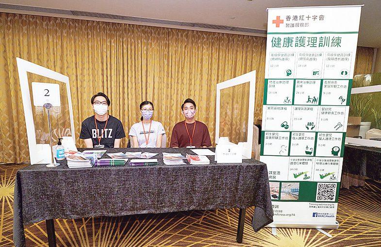 香港紅十字會