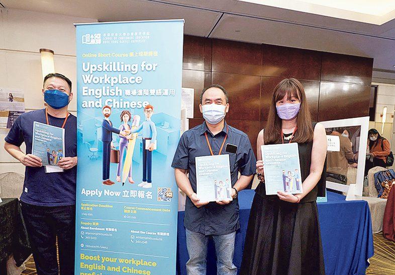 香港浸會大學持續教育學院