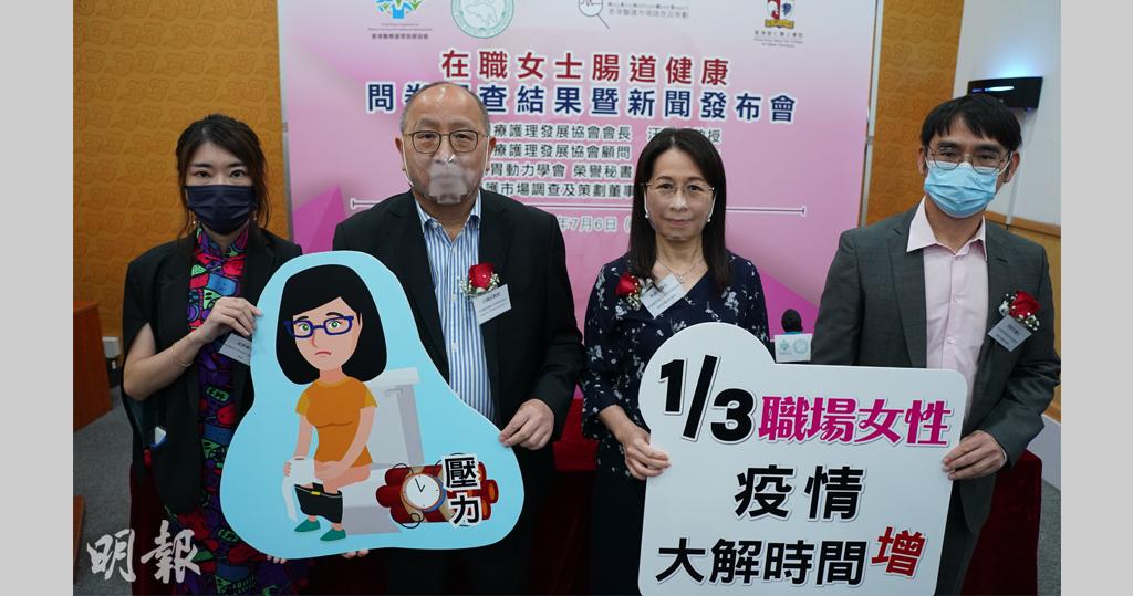 香港腸胃動力學會榮譽秘書、腸胃肝臟科專科醫生施藴知(右二)建議,市民多喝水、保持適量運動,避免強忍便意,有助改善便秘。(楊柏賢攝)