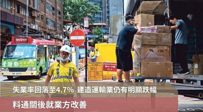 【最新失業率】失業率降至4.7% 建造運輸業有明顯跌幅 學者料通關後就業方改善