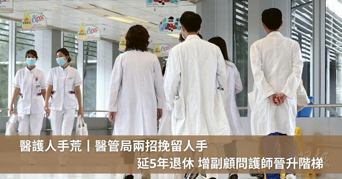 醫護人手荒丨醫管局兩招挽留人手 延5年退休 增副顧問護師晉升階梯