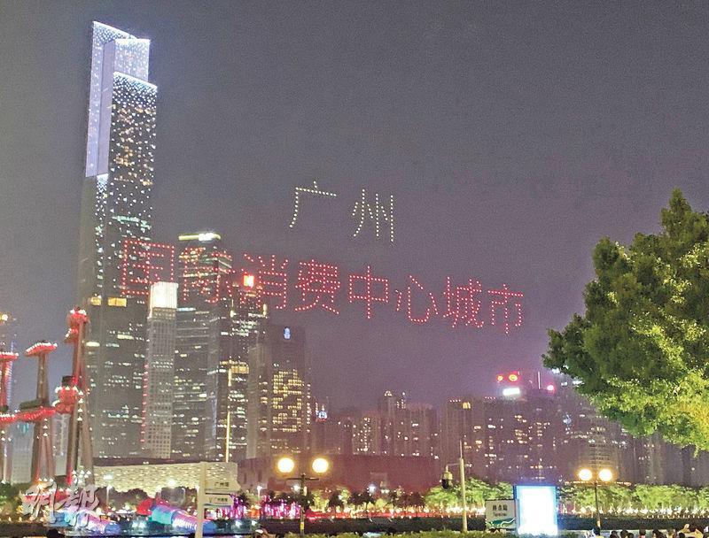 廣州連續兩年以城市為平台舉行直播電商節,圖為活動期間廣州市於珠江河畔以無人機宣傳。(陳子凌攝)