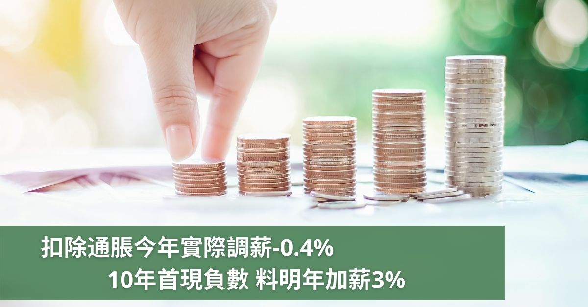 【薪酬趨勢調查2021】加薪定減薪?扣除通脹今年實際調薪-0.4% 10年首現負數 料明年加薪3%