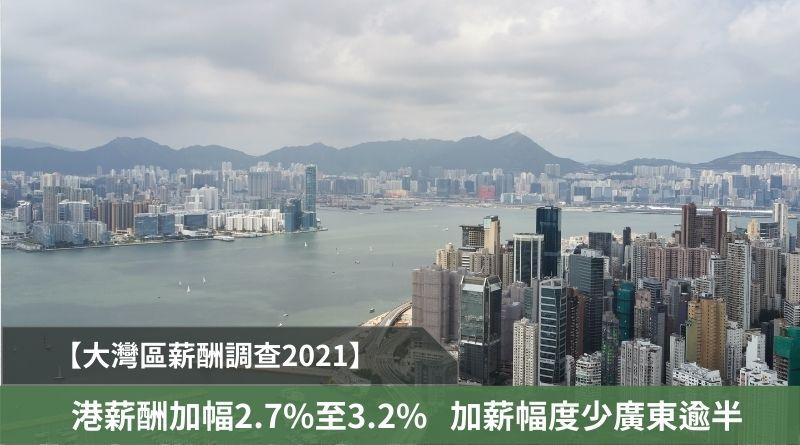 【大灣區薪酬調查2021】港薪酬加幅2.7%至3.2% 加薪幅度少廣東逾半