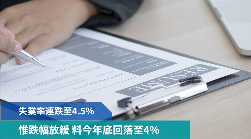 【最新失業率】失業率連跌至4.5% 惟跌幅放緩 料今年底回落至4%