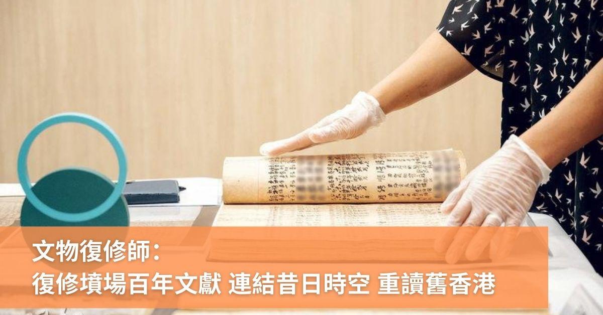 文物復修師:復修墳場百年文獻 連結昔日時空 重讀舊香港