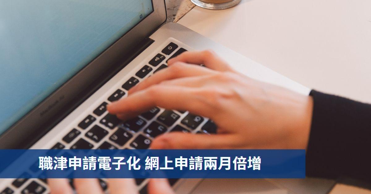 在職家庭津貼計劃申請電子化 網上申請兩月倍增