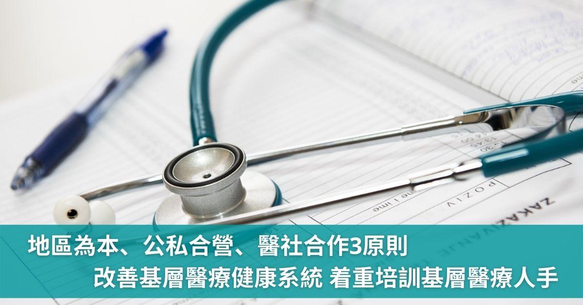 地區為本、公私合營、醫社合作3原則 改善基層醫療健康系統 着重培訓基層醫療人手