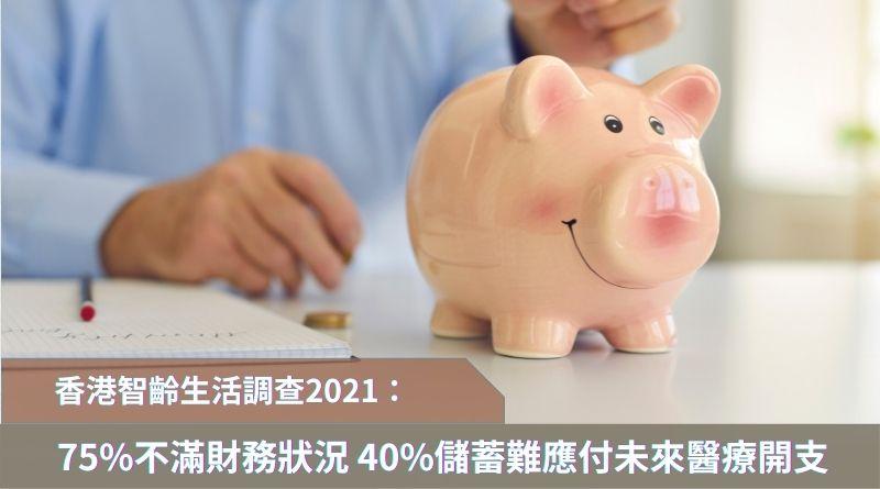 香港智齡生活調查2021:七成五「黃金一代」不滿意財務狀況 四成認儲蓄未能應付未來醫療開支