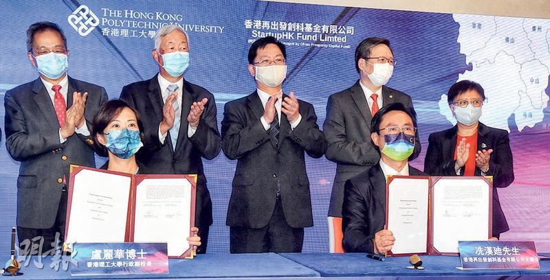 理大行政副校長盧麗華(前左)昨與香港再出發創科基金主席冼漢廸(前右)簽署戰略伙伴合作備忘錄,共同推展「大灣區理大科創2025」計劃,創科局長薛永恒(後排中)亦在場見證。(劉焌陶攝)