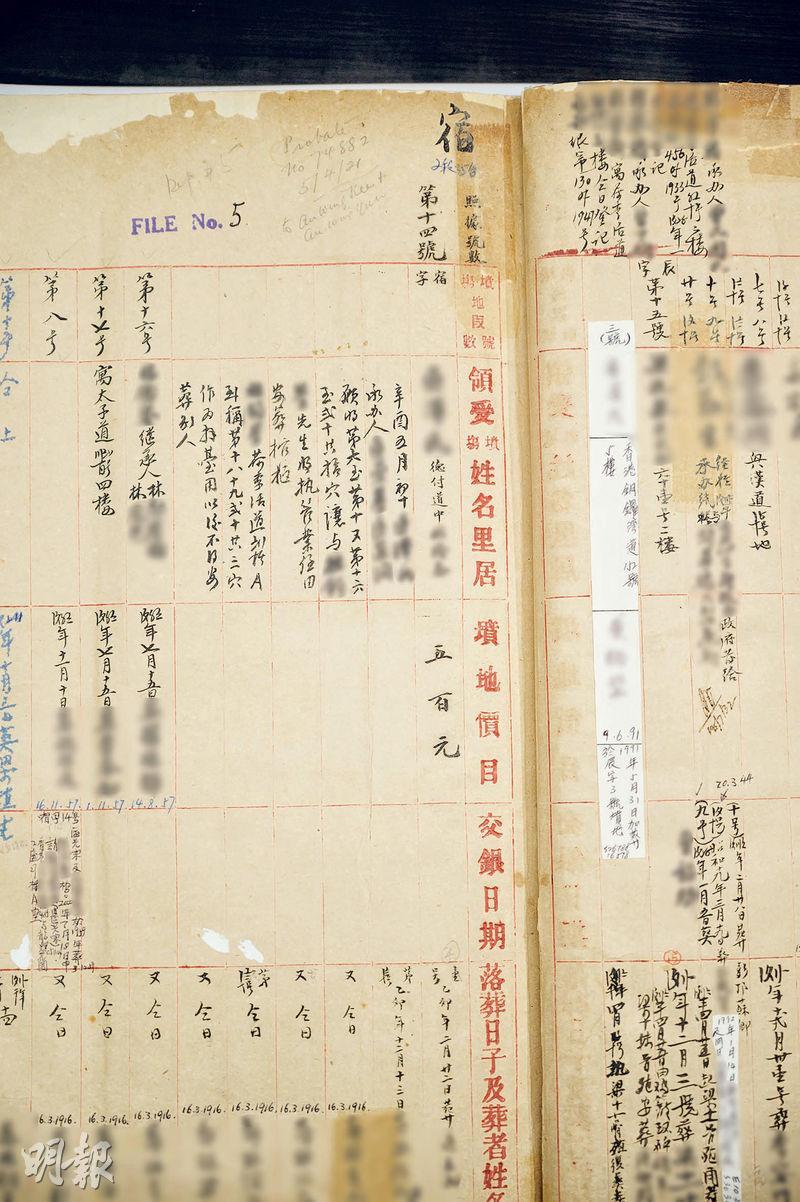 回復平順——經過復修,原本殘破的紙頁變得平順。圖為大簿記錄「宿」字台墓地配售情况的一頁,可見1910年代墓地售出時,價目為500元,在當年而言算是價值不菲。(蘇智鑫攝)