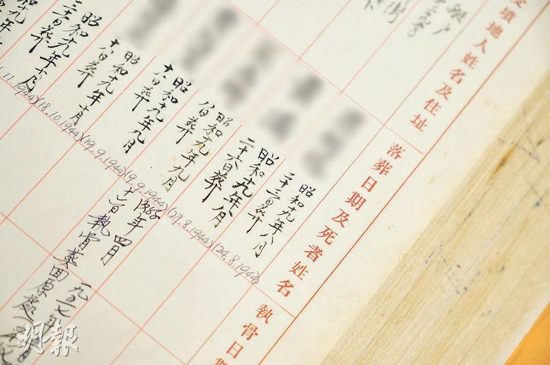 日佔時期——日佔時期,香港變天,日本軍政府以日本年號取代公元紀年制度,「昭和19年」即1944年。(蘇智鑫攝)