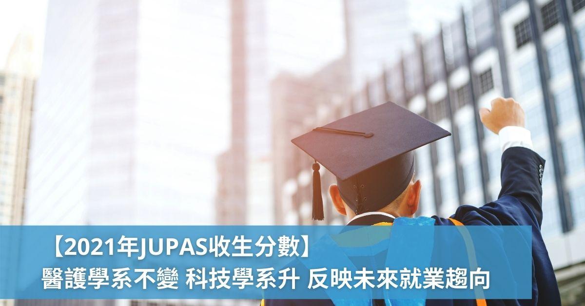 【2021年JUPAS收生分數】醫護學系續受歡迎 科技學系升 反映未來就業趨向