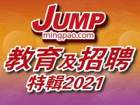 JUMP教育及職業特輯2021